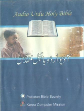 Audio Urdu Bible